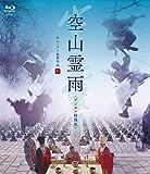 キン・フー監督作品 空山霊雨 <デジタル修復版> [Blu-ray]