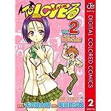 To LOVEる―とらぶる― カラー版 2 (ジャンプコミックスDIGITAL)