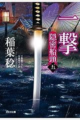一撃~隠密船頭(五)~ (光文社文庫) Kindle版