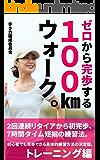 ゼロから完歩する100kmウォーク。【1】: トレーニング編