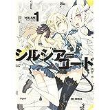シルシア=コード 1 (IDコミックス REXコミックス)