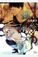 優しいプライド (幻冬舎ルチル文庫) Kindle版