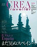 CREA Traveller 2020 Spring NO.61