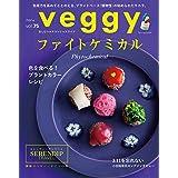 veggy(ベジィ) vol.75 2021年4月号 ファイトケミカル