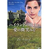ハイランドの戦士に愛の微笑みを ハイランド・ガード1 (ベルベット文庫)