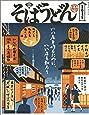 そばうどん2015 (柴田書店MOOK)