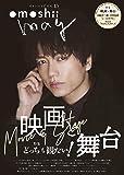 omoshii mag オモシィ・マグvol.15  どっちも観たい!映画&舞台特集