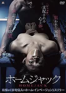 ホームジャック [DVD]