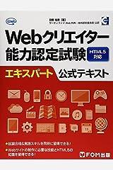 Webクリエイター能力認定試験HTML5対応エキスパート公式テキスト―サーティファイWeb利用・技術認定委員会公認 単行本
