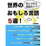 学ぶ価値あり!?世界おもしろ言語5選!: いや~本当に言語って面白いですよ。楽しいですよ。 人類の歴史=言語の歴史と言っても過言ではないです。