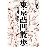 東京凸凹散歩――荷風にならって