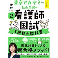 東京アカデミー秋山志緒の看護師国試1冊目の教科書(2) 成人看護学
