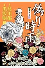 偽り時雨~出世花 其之三~ (A.L.C. DX) Kindle版