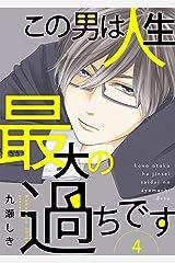 この男は人生最大の過ちです【描き下ろしおまけ付き特装版】 4 (恋するソワレ) Kindle版