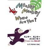 Monkey Monkey Where Are You? モンキー モンキー どこにいる? (はじめてであう 前置詞の絵本)
