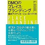DMOのプレイス・ブランディング: 観光デスティネーションのつくり方