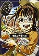 事件記者トトコ! 4巻 (ビームコミックス)