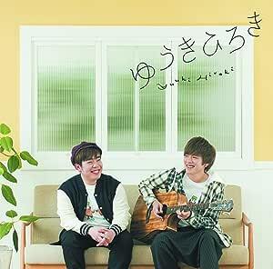 ゆうきひろき(DVD付)