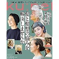 ku:nel(クウネル) 2020年11月号[髪と髪型の悩みを解決しませんか]