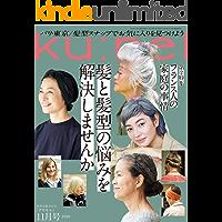 Ku:nel (クウネル) 2020年 11月号 [髪と髪型の悩みを解消しませんか] [雑誌] ku:nel(クウネル)