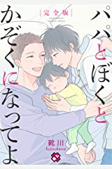 パパとぼくとかぞくになってよ 完全版 【特典ペーパー付】 (Kobunsha BLコミックシリーズ) Kindle版