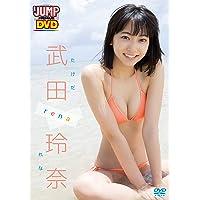 WEEKLY YOUNG JUMP PREMIUM DVD 武田玲奈「rena」