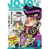 ジョジョの奇妙な冒険 第4部 ダイヤモンドは砕けない 総集編 Vol.1 (集英社マンガ総集編シリーズ)