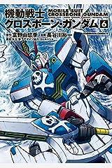 機動戦士クロスボーン・ガンダム(6) (角川コミックス・エース) Kindle版