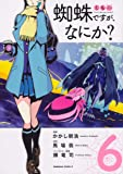 蜘蛛ですが、なにか? (6) (角川コミックス・エース)