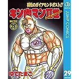 キン肉マンII世 29 (ジャンプコミックスDIGITAL)