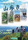 ちゅうごく山歩き Vol.6