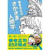 養老先生のさかさま人間学 (ZouSan Books)