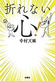 折れない心! (扶桑社BOOKS文庫)
