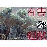 有害超獣 極秘報告書 -Toy(e) Art File- (KITORA)