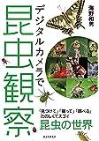 デジタルカメラで昆虫観察: 「見つけて」「撮って」「調べる」  たのしくてスゴイ昆虫の世界