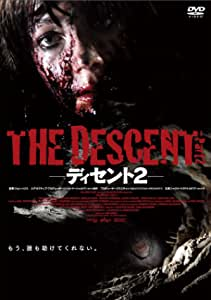 ディセント2 [DVD]