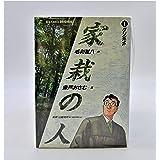 家栽の人 コミック 全15巻完結セット (ビッグコミックス)