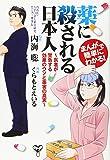 まんがで簡単にわかる! 薬に殺される日本人~医者が警告する効果のウソと薬害の真実~