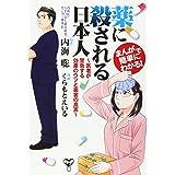 まんがで簡単にわかる! 薬に殺される日本人~医者が警告する効果のウソと薬害の真実