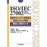 ISO/IEC 27002:2013(JIS Q 27002:2014)情報セキュリティ管理策の実践のための規範 解説と活用ガイド (Management System ISO SERIES)
