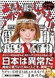 きゃりーぱみゅぱみゅ あたしアイドルじゃねぇし!!! (TOKYO NEWS MOOK 593号)