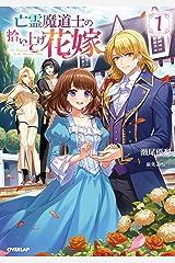 亡霊魔道士の拾い上げ花嫁 1 (オーバーラップノベルスf) Kindle版