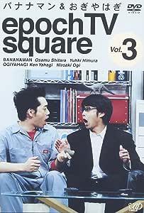 バナナマン&おぎやはぎ epoch TV square Vol.3 [DVD]