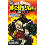 TVアニメ 僕のヒーローアカデミア 公式ガイドブック Ultimate Animation Guide (ジャンプコミックス)
