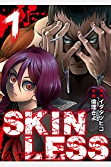 SKINLESS(1) (NINO) Kindle版