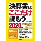 決算書はここだけ読もう〈2020年版〉