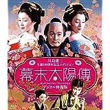 幕末太陽傳 デジタル修復版 Blu-ray <川島雄三生誕100周年記念エディション>(完全限定版)