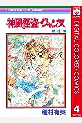 神風怪盗ジャンヌ カラー版 4 (りぼんマスコットコミックスDIGITAL) Kindle版