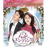 もう一度ハッピーエンディング BOX1 (コンプリート・シンプルDVD-BOX5,000円シリーズ)(期間限定生産)