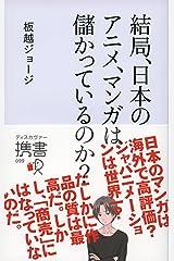 結局、日本のアニメ、マンガは儲かっているのか? (ディスカヴァー携書) Kindle版
